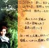 雪組『一夢庵風流記 前田慶次』『My Dream TAKARAZUKA』(初日)