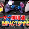 【レビュー】プロゲーマー御用達のPS4プロコン SCUF IMPACT(スカフインパクト)の使用感が超快適!!