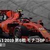 【ネタバレアリ】F1 2019 モナコGP予選を観た話。