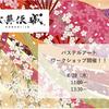 明日8/28歌舞伎城でパステルアートの体験教室開催します!