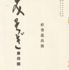 中野家成「祖先の罪穢まで祓ひ清めしむる」