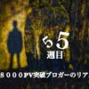 【函館でブログ×理学療法士×複業。1週間まとめ】55週目(12/5〜12/11)