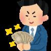 【Lifehack】EVERNOTEにボーナスの用途を記録する/夫婦のお金に対する価値観について