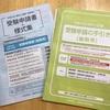 【保育士試験】受験申請の手引きが届く