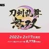 【ニンダイ】刀剣乱舞無双が2022年2月17日に発売決定!スペシャルコレクションボックスも同時発売!【Nintendo Direct】