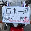 近づく別れ 11/1