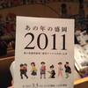 """「あの年の盛岡2011」を見てきました。I watched a play """"Morioka's 2011/3/11""""."""
