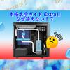 自作PC 本格水冷ガイド ExtraⅡ なぜ冷えない!?