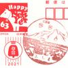 【風景印】今金郵便局(2021.1.4押印)
