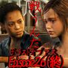 『海外ドラマ風演出』最終回「ザ・ラストオブアス」Episode26