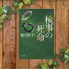 【検事の正義とは】〝検事の死命〟柚月 裕子―――佐方貞人シリーズ第3弾