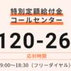 【ニュース関連】特別定額給付金 国民一人あたり10万円の支給開始 2020年5月1日