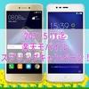 【5/11迄】楽天モバイルスプリングキャンペーン開始!Huawei nova lite 15,800円など!
