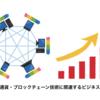 仮想通貨・ブロックチェーン技術に関連するビジネスのまとめ