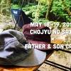 【前編】長寿の里キャンプ場|人里離れたキャンプ場で父子まったりキャンプ
