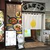 ぽんぽこ亭 食べるすぅぷ×発酵料理 / 札幌市中央区南3条西3丁目 ホッコウビル B1F