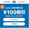 《プレゼント》LINE Pay100円引クーポン