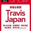 ザテレビジョンShow Vol.4の表紙はTravis Japan!