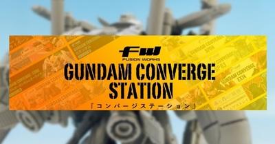 【GUNDAM CONVERGE STATIONブログ vol.4 】EX弾最新情報公開!遂にあの機体が参戦!