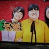 似てる? 女性お笑いトリオ・ぼる塾・田辺智加さんのモノマネ