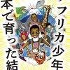 マンガ『まんが アフリカ少年が日本で育った結果』星野 ルネ 著 毎日新聞出版(インプレス)