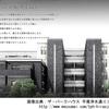 【福岡・全戸完売】ザ・パークハウス 平尾浄水通り2017年12月完成