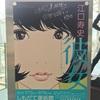 しもだて美術館に行ってきました。江口寿史さんのイラストはいい