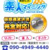 【仮想通貨】ついに渋谷に仮想通貨決済できる風俗店が誕生した件ww