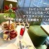 【レビュー・感想】ラデュレのお一人様アフタヌーンティーが可愛い【京都観光・一人旅】