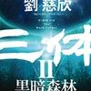 小説『三体Ⅱ 黒暗森林』書評感想