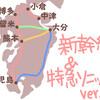 鹿児島中央から中津まで安く楽しく往復する方法