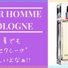 Dior Homme Sportの評価と口コミ!爽やかで色気を醸す香水。
