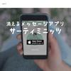 『Snapchat』は面白さがピンと来なかったけど、このアプリが面白そうなのはピンと来た!