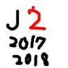 《J2移籍情報》2017年-2018年のJ2リーグ移籍ニュースを総まとめ《速報》