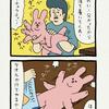 スキウサギ「タオル」