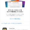 iTunes Connect から発行したプロモコードをカメラで読み取る