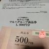 【当選品】8月11個目  ツルハ×キリンビール Wチャンス 商品券1000円 (80)