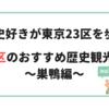 【歴史好きが東京23区を歩く】豊島区のおすすめ歴史観光地!〜巣鴨編〜