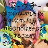 札幌市のパチンコ店で、【misonosuke】こと、「元day after tomorrowのmisono」と「Highsideのnosuke」に会ってきて、サインもらちゃった!