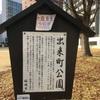 出来町公園|博多区 公園 日記