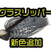【EVERGREEN】大西健太プロ監修のラバージグ「グラスリッパー」に新色追加!