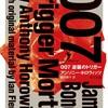 正統…過ぎるかもw:読書録「007 逆襲のトリガー」
