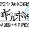 【冒険者ギルド物語2】鬼剣士(戦士)格闘が強くて楽しい!【プレイ日記・クリア後1週目】