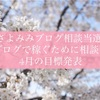 【さよみみブログ相談】ブログで稼ぐために〜4月は進歩の月!