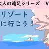 大人の遠足Ⅴ熱海編【1日目】(2020年02月25日)