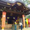 (追記)神さまに悪い運を引き取ってもらった話 / 荻窪八幡神社