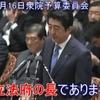 『弁護士と経済学者有志による緊急声明』が出るほど今の日本は病んでいる…ことに気づかない人々が多い事が問題
