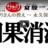 100回聞き16タイトル目制覇♪~因果消滅~