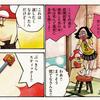 【漫画感想】イソベやん 第623話「ぶっきらスティックの巻」