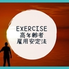 【Exercise4】高年齢者雇用安定法
